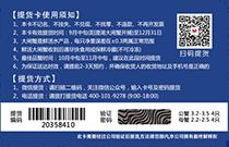 蟹椨王阳澄湖大闸蟹礼券3888型