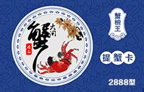 蟹椨王阳澄湖大闸蟹礼券2888型